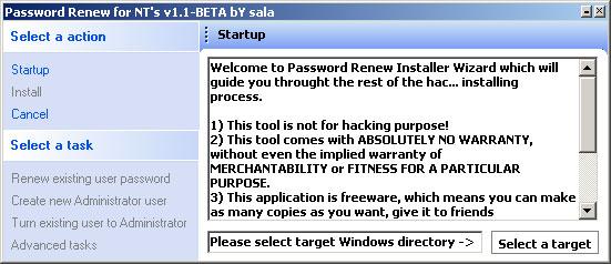 Password renew как пользоваться