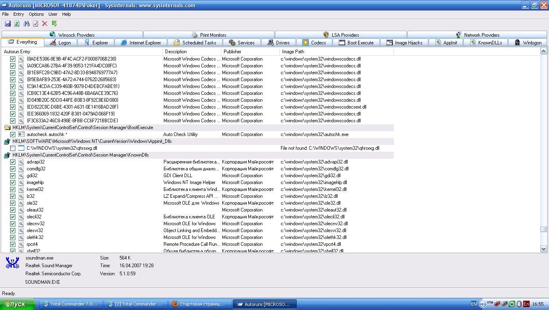 скачать файл appinit dlls