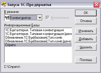 Проблема обновления конфигурации 1с 1с панель настроек отчет